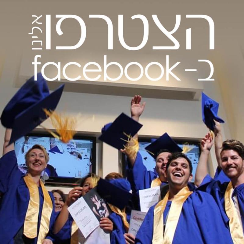 facebook omc israel